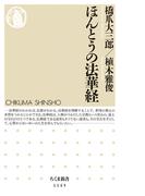ほんとうの法華経 (ちくま新書)(ちくま新書)