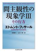 間主観性の現象学 3 その行方 (ちくま学芸文庫)(ちくま学芸文庫)