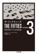 ザ・フィフティーズ 1950年代アメリカの光と影 3 (ちくま文庫)(ちくま文庫)