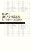 超入門!現代文学理論講座 (ちくまプリマー新書)(ちくまプリマー新書)