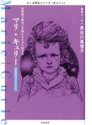 マリ・キュリー 放射能の研究に生涯をささげた科学者 科学者〈ポーランド〉 1867−1934 (ちくま評伝シリーズ〈ポルトレ〉)