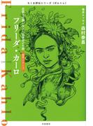 フリーダ・カーロ 悲劇と情熱に生きた芸術家の生涯 画家〈メキシコ〉 1907−1954 (ちくま評伝シリーズ〈ポルトレ〉)