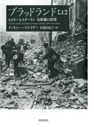 ブラッドランド ヒトラーとスターリン大虐殺の真実 上