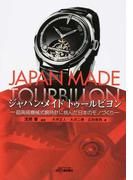 ジャパン・メイド トゥールビヨン 超高級機械式腕時計に挑んだ日本のモノづくり (B&Tブックス)