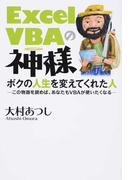 Excel VBAの神様 ボクの人生を変えてくれた人 この物語を読めば、あなたもVBAが使いたくなる