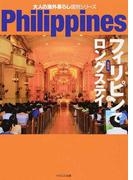 フィリピンでロングステイ 最新版