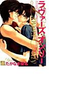 【1-5セット】ラヴァーズ・オンリー(drapコミックス)
