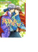 【1-5セット】エクスタシーパラダイス(ダリアコミックス)
