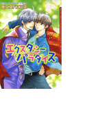 【6-10セット】エクスタシーパラダイス(ダリアコミックス)