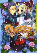 【11-15セット】狐火草子(ダリアコミックスe)