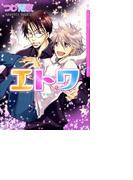 【1-5セット】エトワ(ダリアコミックス)
