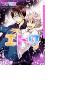 【11-15セット】エトワ(ダリアコミックス)