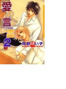 【1-5セット】愛の言霊2(ダリアコミックス)