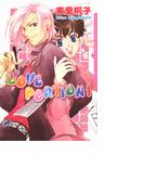 【全1-16セット】LOVE PORTION(ダリアコミックス)