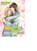 【全1-2セット】遊佐くんの勝ち! 番外編1(ダリアコミックス)