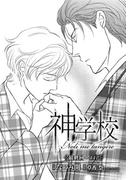 【全1-4セット】神学校-Noli me tangere- 最終回(ダリアコミックスe)