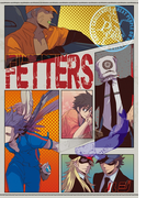 【全1-7セット】FETTERS(ダリアコミックスe)