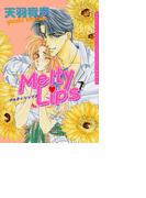 【1-5セット】メルティ・リップス(ダリアコミックス)
