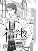 【全1-3セット】神学校-Noli me tangere- 第二回(ダリアコミックスe)