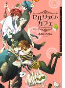 【11-15セット】セルリアン・カフェ(ダリアコミックスe)