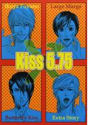 【全1-2セット】Kiss 5.75(ダリアコミックスe)