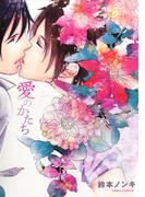 【全1-16セット】愛のかたち(ダリアコミックスe)