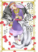 【全1-16セット】狼は恋に啼く(ダリアコミックスe)