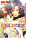 【1-5セット】LOVE RECIPE(ダリアコミックス)