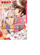 【1-5セット】LOVE RECIPE2(ダリアコミックス)