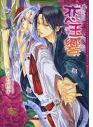 【全1-16セット】恋玉響【電子限定版】(ダリアコミックスe)