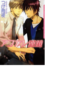 【全1-16セット】アコガレ連鎖(ダリアコミックス)