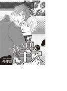 【全1-2セット】泣き顔にキス(ダリアコミックス)