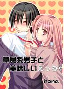 【1-5セット】草食系男子と美味しいえっち(miniラブ)