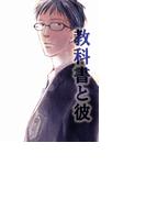 【全1-2セット】教科書と彼(ドルチェシリーズ)