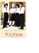 【1-5セット】カフェ代官山~Sweet Boys~