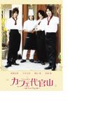 【全1-8セット】カフェ代官山~Sweet Boys~
