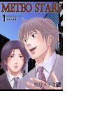 【全1-2セット】METEO STARS1 主任と店長(ドルチェシリーズ)
