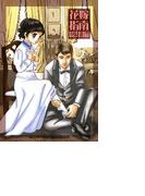 【全1-15セット】花嫁指南(LIBROCK COMICS)