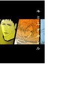 【全1-2セット】キミニダカレル(ドルチェシリーズ)