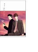 【全1-2セット】君がくれた空の色2(ドルチェシリーズ)