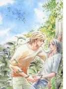 【全1-2セット】青と緑の境界(ドルチェシリーズ)