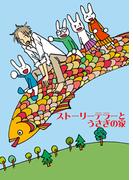 【全1-4セット】ストーリーテラーとうさぎの家(LIBROCK COMICS)