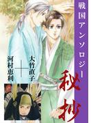 【全1-3セット】戦国アンソロジー 秘抄(ドルチェシリーズ)
