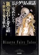 【1-5セット】まんがグリム童話 猟奇おとぎ話~世界の鬼女・妖女(まんがグリム童話)