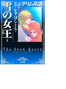 【6-10セット】まんがグリム童話 雪の女王