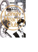 【1-5セット】まんがグリム童話 ロンリー・ハーツ・クラブ ~恋のから騒ぎ~