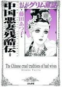 【全1-15セット】まんがグリム童話 中国悪妻残酷伝(まんがグリム童話)
