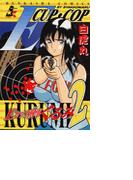 【26-30セット】Eカップ刑事KURUMI(ぶんか社コミックス)