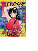 【46-50セット】Eカップ刑事KURUMI(ぶんか社コミックス)