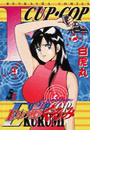 【全1-68セット】Eカップ刑事KURUMI(ぶんか社コミックス)